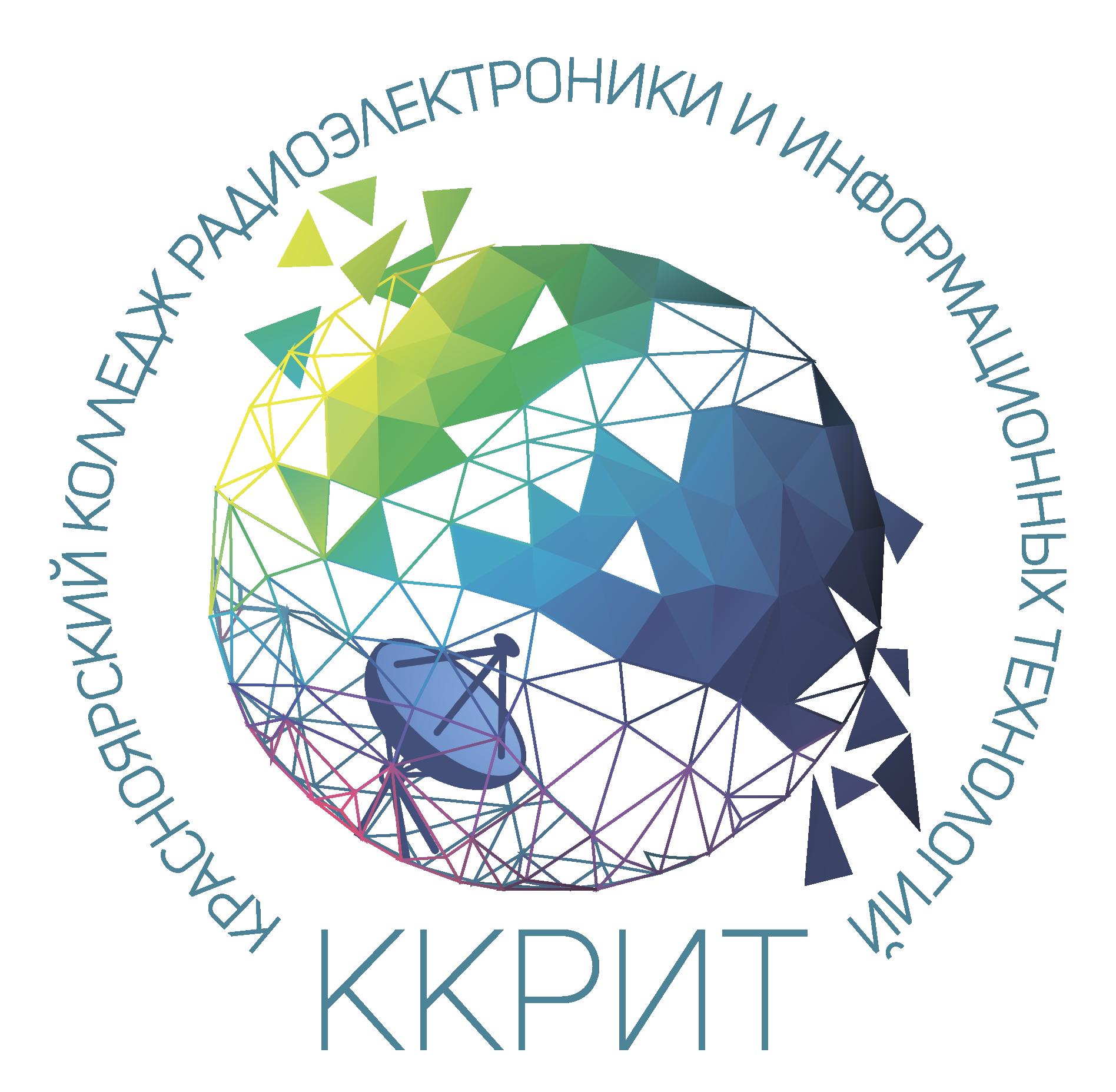 Красноярский Колледж радиоэлектроники и информационных технологий